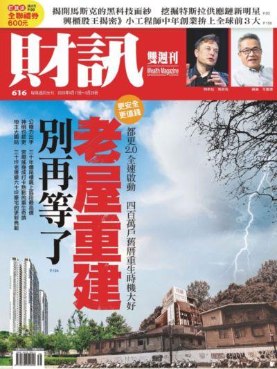 財訊雙週刊 [第616期]:老屋重建 別再等了