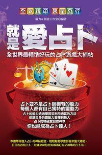 就是愛占卜:全世界最精準好玩的占卜遊戲大補帖