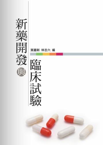 新藥開發與臨床試驗