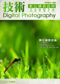 數位攝影技術完全學習手冊:技術