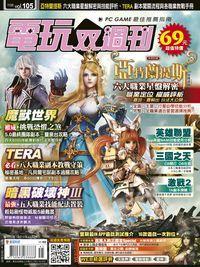 電玩双週刊 2012/11/26 [第105期]:亞特蘭提斯