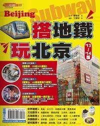 搭地鐵.玩北京. 13'-'14'版