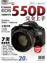 Canon EOS 550D七天完全上手 (EOS 500D對照)