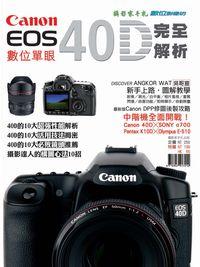 Canon EOS 40D數位單眼完全解析