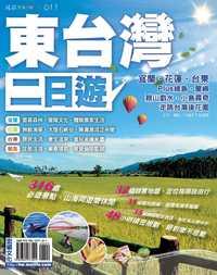 東台灣二日遊:宜蘭、花蓮、臺東、離島