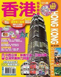 香港玩全指南. 13