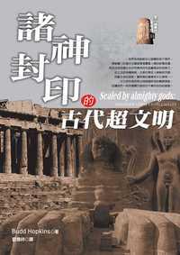 諸神封印的古代超文明