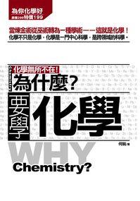 為什麼?要學化學:化學無所不在