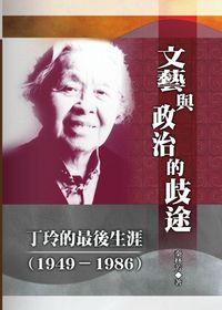 文藝與政治的歧途:丁玲的最後生涯(1949-1986)