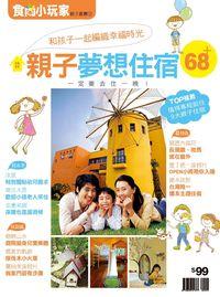 食尚小玩家 [特刊]:親子夢想住宿68+