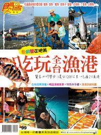 食尚玩家特刊:吃玩全台漁港