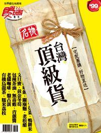 食尚玩家 [特刊]:臺灣頂級貨