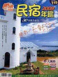食尚玩家:2009民宿年鑑