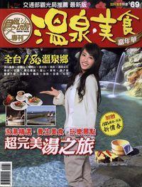 食尚玩家 特刊:溫泉美食嘉年華 2008年版