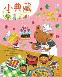 小典藏ArtcoKids [第100期]:小廚師上菜囉!