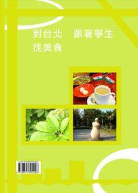 到臺北:跟著學生找美食