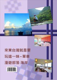 來東臺灣就是要玩這一味:單車漫遊部落.海岸
