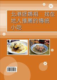 北港迓媽祖:找在地人推薦的傳統小吃