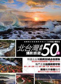 北臺灣攝影旅遊必拍50處