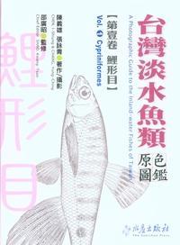 台灣淡水魚類原色圖鑑. 壹, 鯉形目