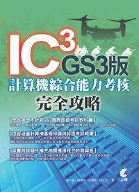 IC3 GS3版計算機綜合能力考核完全攻略