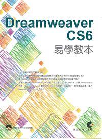 Dreamweaver CS6易學教本