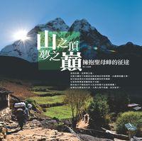 山之頂, 夢之巔:擁抱聖母峰的征途