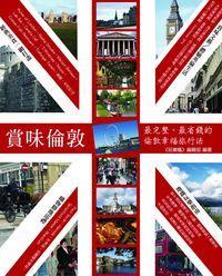 賞味倫敦:最完整.省錢的倫敦幸福旅行法