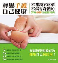 輕鬆手護自己的健康:不花錢不吃藥不傷害身體的對症按腳自癒輕圖典