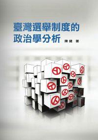 臺灣選舉制度的政治學分析