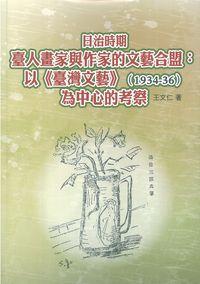 日治時期臺人畫家與作家的文藝合盟:以《臺灣文藝》(1934-36)為中心的考察