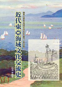 近代東亞海域文化交流史