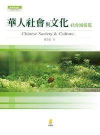 華人社會與文化, 社會風俗篇