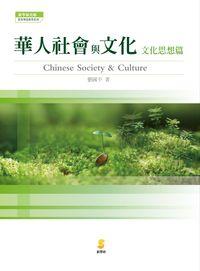 華人社會與文化, 文化思想篇