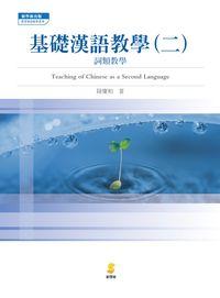 基礎漢語教學. [二]:詞類教學