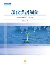 現代漢語詞彙