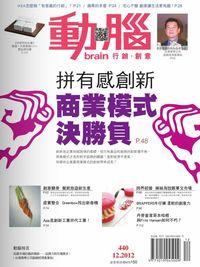 動腦雜誌 [第440期]:拚有感創新 商業模式決勝負