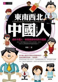 東南西北中國人:透析中國人,做個道道地地的中國通