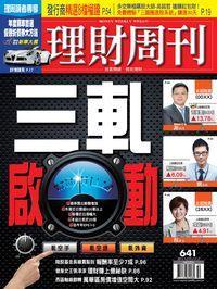 理財周刊 2012/12/07 [第641期]:三軋啟動 : 軋空手/軋空頭/軋外資