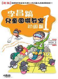 新版李昌鎬兒童圍棋教室:初級篇. 1