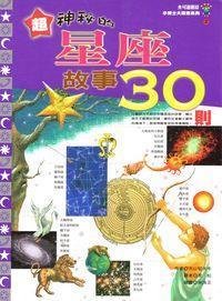 超神秘的星座故事30則