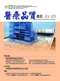 醫療品質雜誌 [第6卷‧第6期]:醫院療癒環境的實證設計