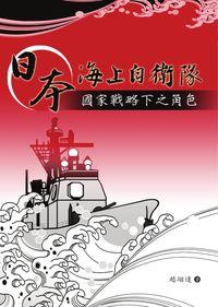 日本海上自衛隊:國家戰略下之角色