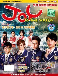 Joy to the World佳音英語世界雜誌 [第153期] [有聲書]:龍學園4 時空戰役