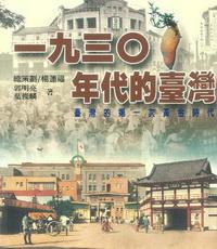 一九三0年代的臺灣:臺灣的第一次黃金時代