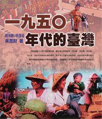 一九五○年代的臺灣