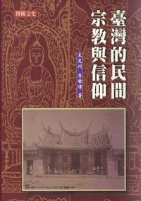 臺灣的民間宗教與信仰