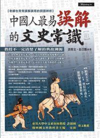 中國人最易誤解的文史常識:教授不一定清楚了解的典故溯源 : 老師也常常誤解誤用的詞語辨析