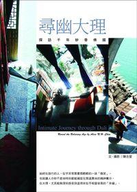 尋幽大理:探訪千年妙香佛國