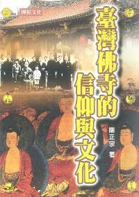 臺灣佛寺的信仰與文化